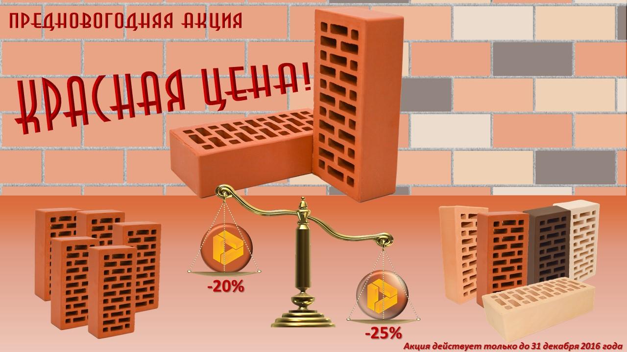 krasnaya-cena6634